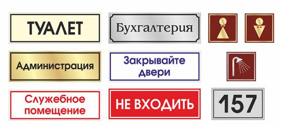 Таблички на дверь, навигация